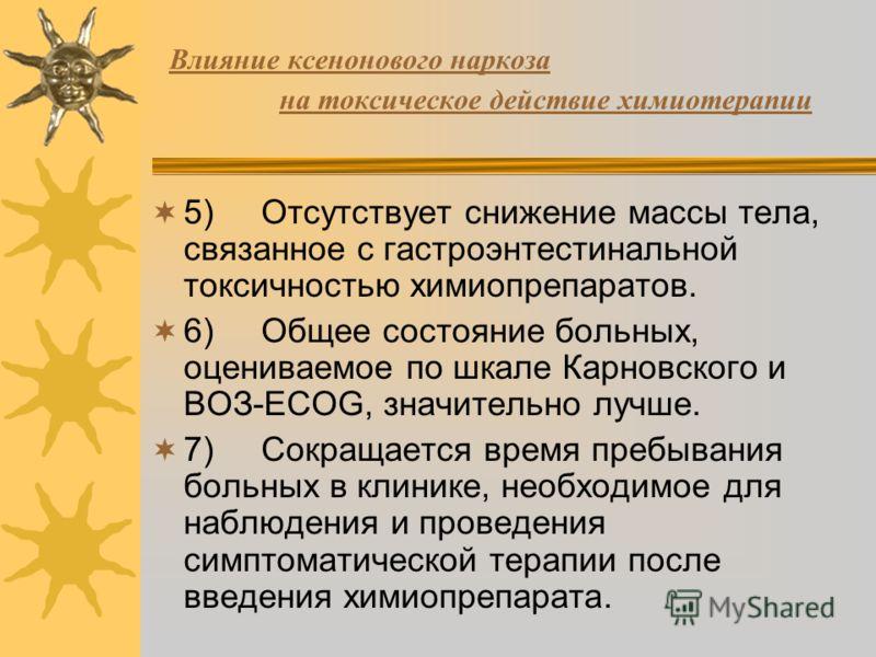 Влияние ксенонового наркоза на токсическое действие химиотерапии 5) Отсутствует снижение массы тела, связанное с гастроэнтестинальной токсичностью химиопрепаратов. 6) Общее состояние больных, оцениваемое по шкале Карновского и ВОЗ-ECOG, значительно л
