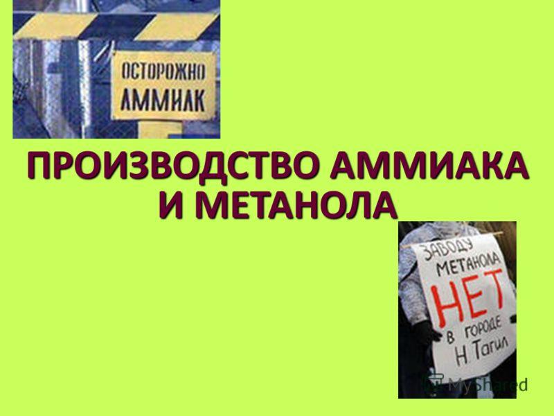 ПРОИЗВОДСТВО АММИАКА И МЕТАНОЛА