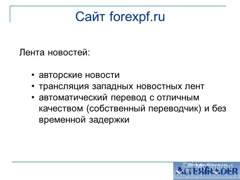 Сайт forexpf.ru Лента новостей: авторские новости трансляция западных новостных лент автоматический перевод с отличным качеством (собственный переводчик) и без временной задержки