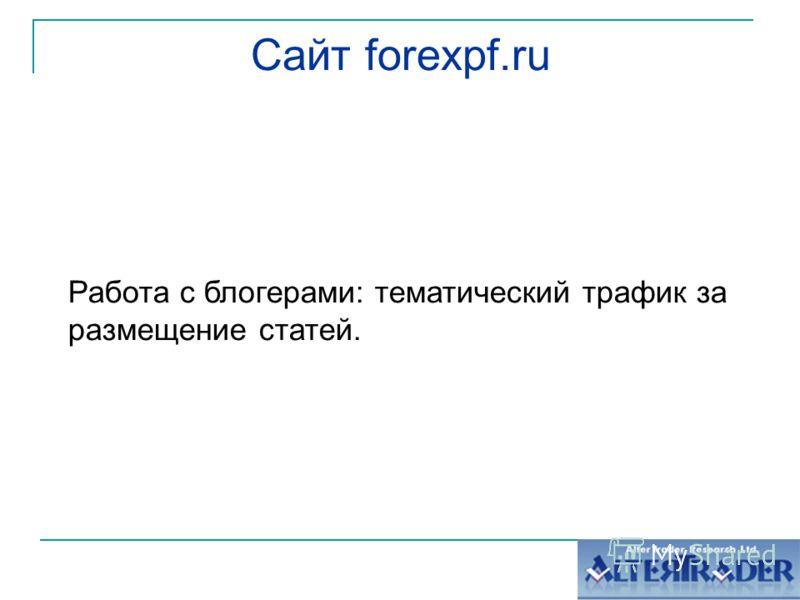 Сайт forexpf.ru Работа с блогерами: тематический трафик за размещение статей.