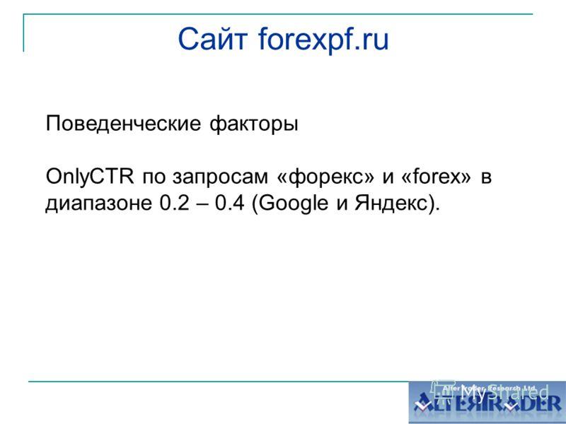 Сайт forexpf.ru Поведенческие факторы OnlyCTR по запросам «форекс» и «forex» в диапазоне 0.2 – 0.4 (Google и Яндекс).