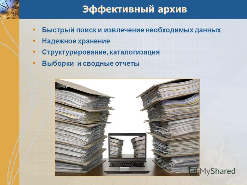 Эффективный архив Быстрый поиск и извлечение необходимых данных Надежное хранение Структурирование, каталогизация Выборки и сводные отчеты