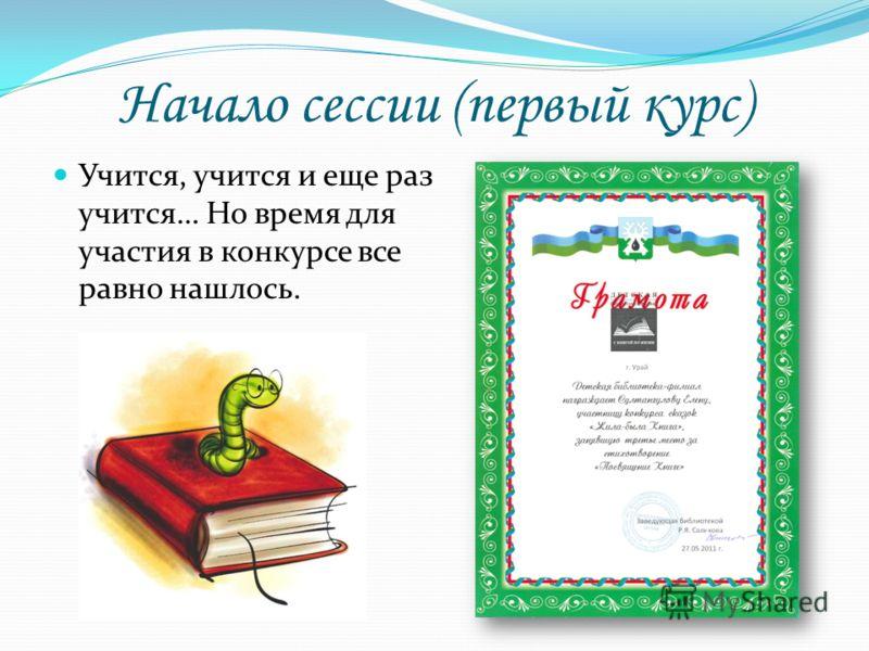 Начало сессии (первый курс) Учится, учится и еще раз учится… Но время для участия в конкурсе все равно нашлось.