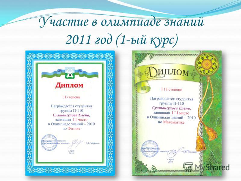 Участие в олимпиаде знаний 2011 год (1-ый курс)