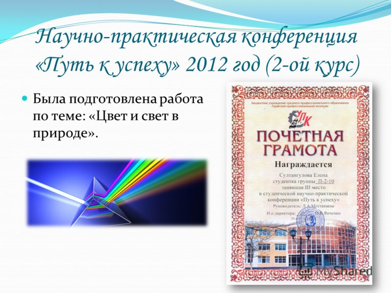 Научно-практическая конференция «Путь к успеху» 2012 год (2-ой курс) Была подготовлена работа по теме: «Цвет и свет в природе».