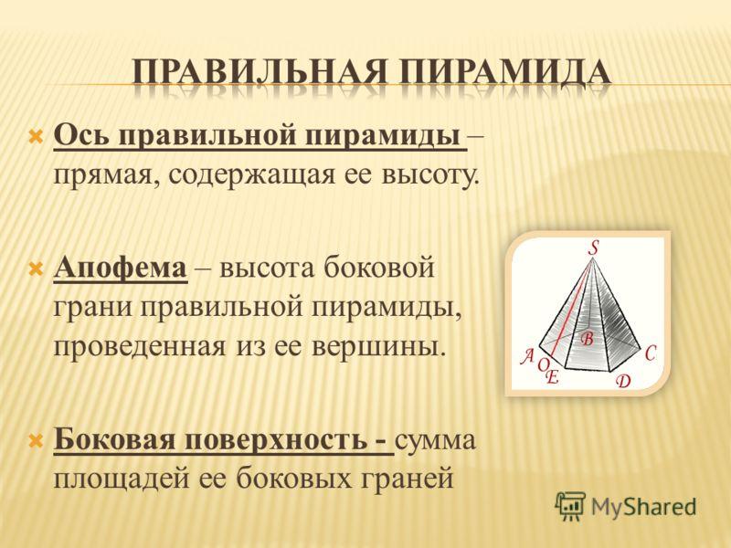 Правильная пирамида является правильной, если в ее основании лежат правильные многоугольники, а основания высоты совпадает с центром этого многоугольника