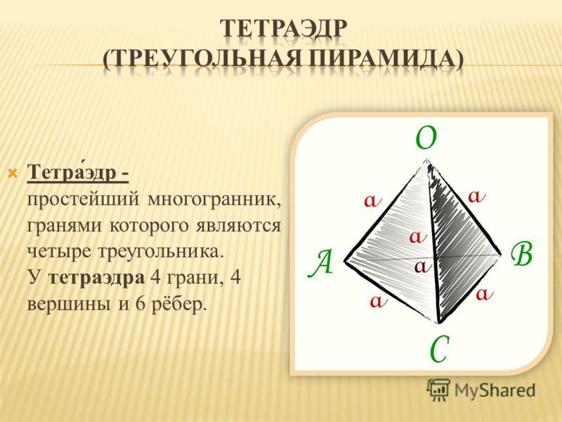 Боковые ребра- отрезки, соединяющие вершину пирамиды с вершинами основания Высота пирамиды – перпендикуляр, опущенный из вершины пирамиды на плоскость основания