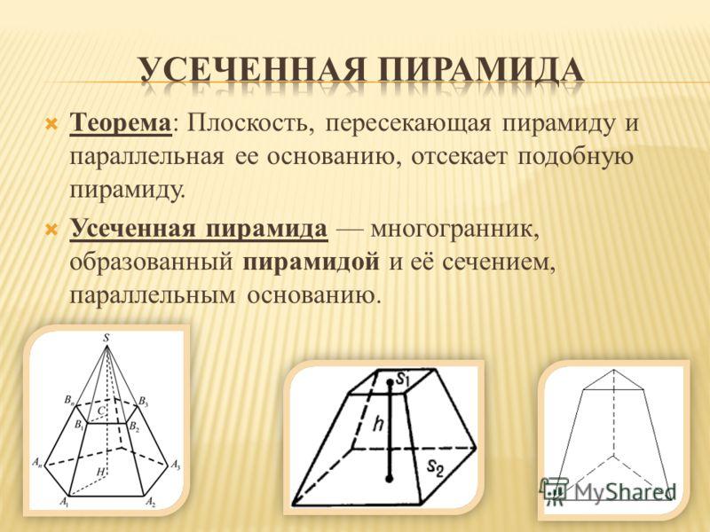 Тетра́эдр - простейший многогранник, гранями которого являются четыре треугольника. У тетраэдра 4 грани, 4 вершины и 6 рёбер.