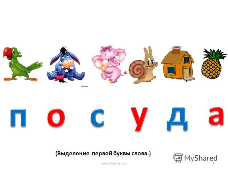 www.logoped.ru (Выделение первой буквы слова.) 1