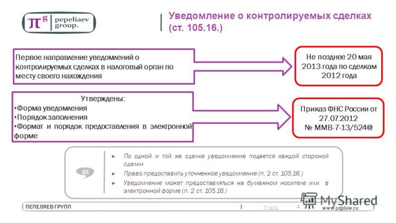 Слайд www.pgplaw.ru 4 ПЕПЕЛЯЕВ ГРУПП Уведомление о контролируемых сделках (ст. 105.16.) Первое направление уведомлений о контролируемых сделках в налоговый орган по месту своего нахождения Не позднее 20 мая 2013 года по сделкам 2012 года Утверждены:
