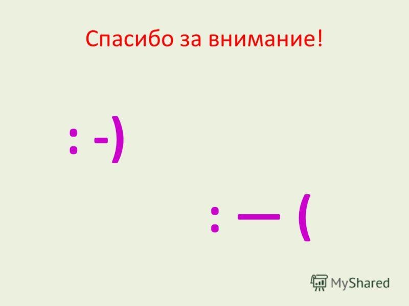 Спасибо за внимание! : -) : (