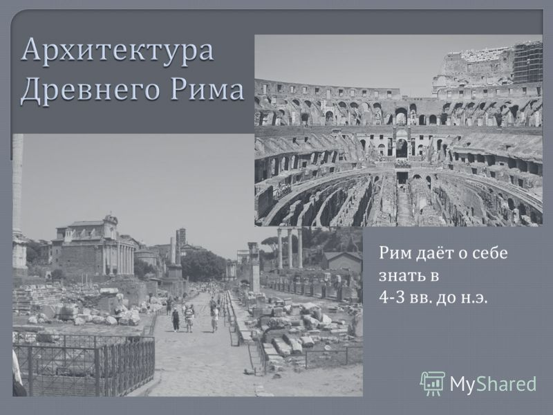 Рим даёт о себе знать в 4-3 вв. до н. э.