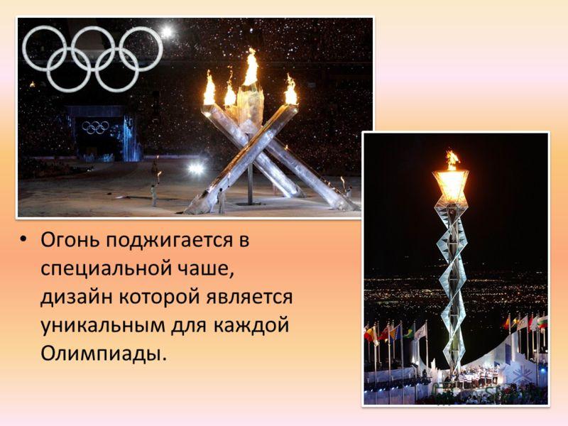 Огонь поджигается в специальной чаше, дизайн которой является уникальным для каждой Олимпиады.