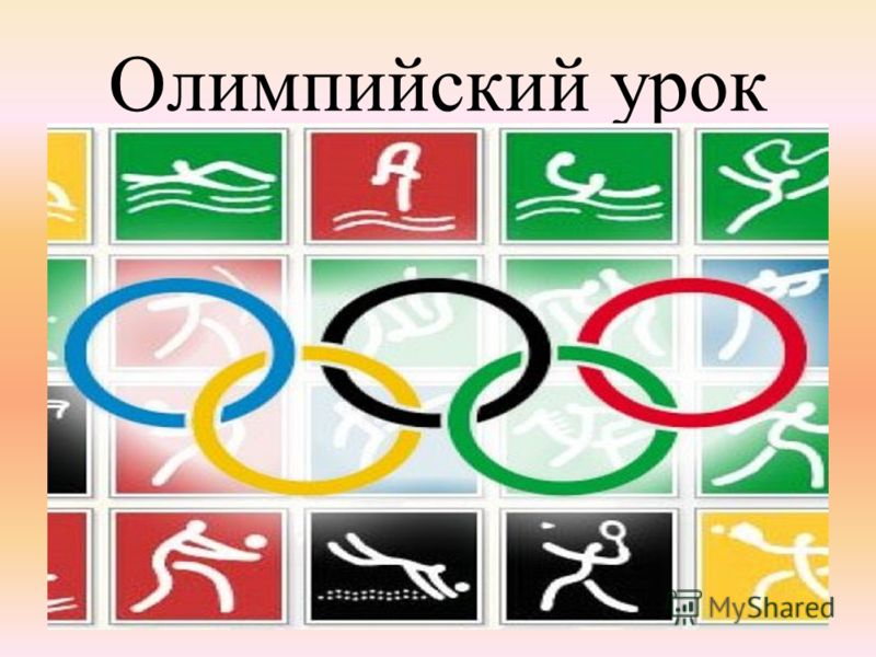 Олимпийский урок
