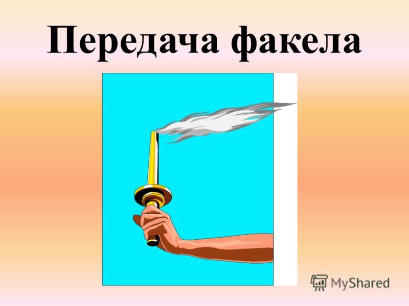Передача факела