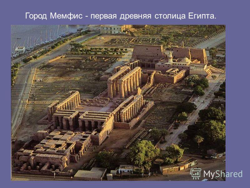Город Мемфис - первая древняя столица Египта.