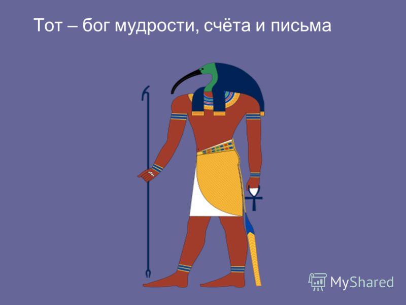 Тот – бог мудрости, счёта и письма