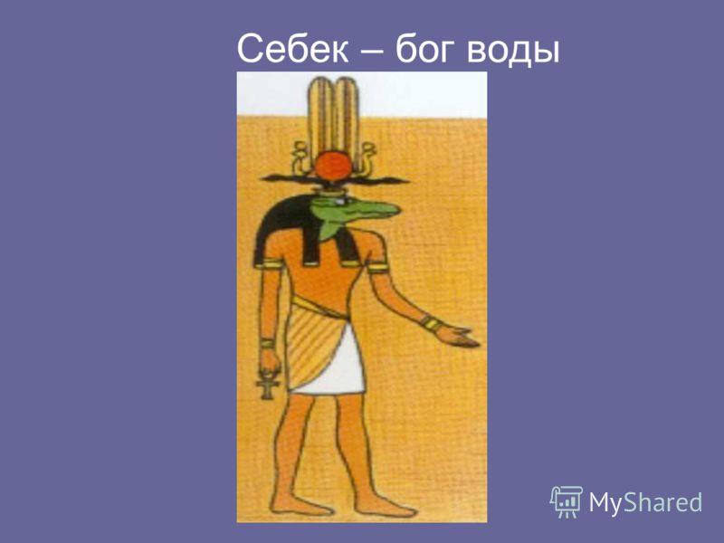 Себек – бог воды