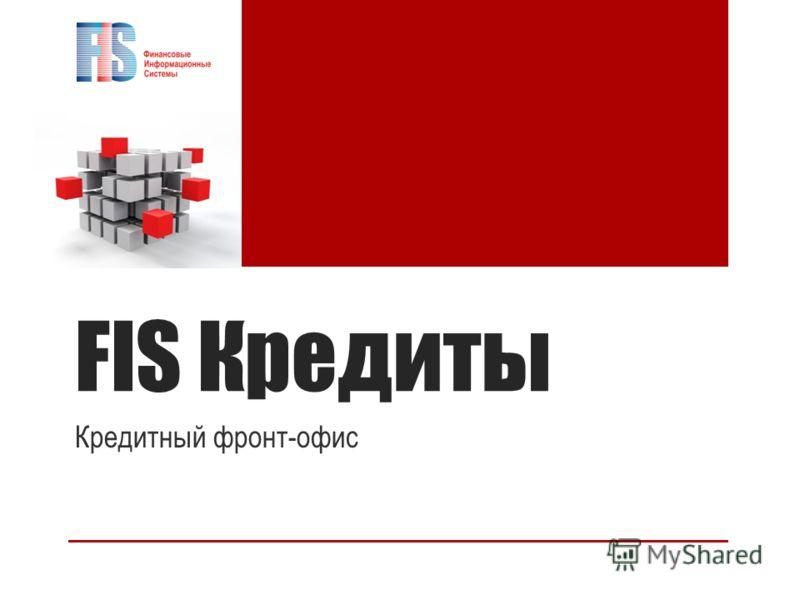 FIS Кредиты Кредитный фронт-офис