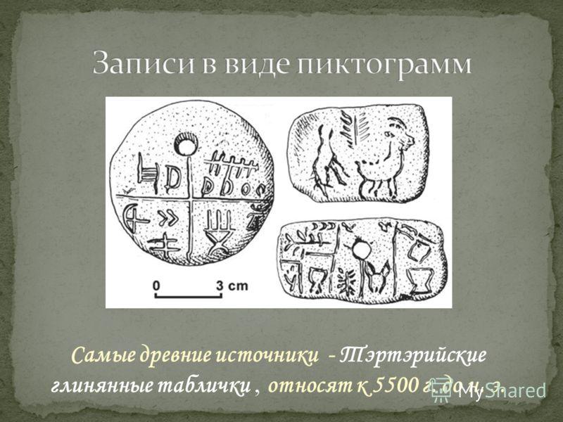 Самые древние источники - Тэртэрийские глинянные таблички, о тносят к 5500 г. до н. э.