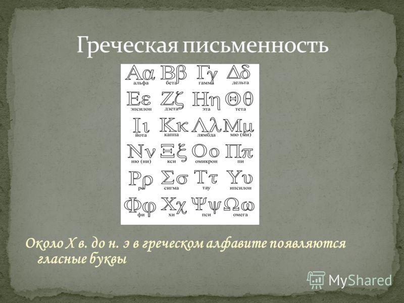 Около X в. до н. э в греческом алфавите появляются гласные буквы