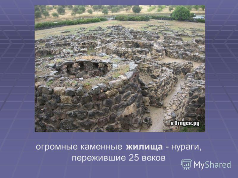 огромные каменные жилища - нураги, пережившие 25 веков