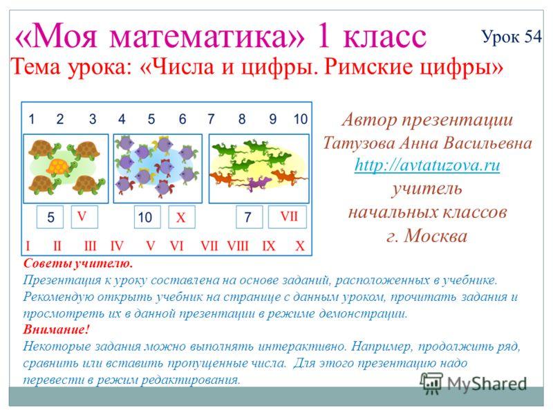 Урок математики 1 класс с презентацией по теме числа