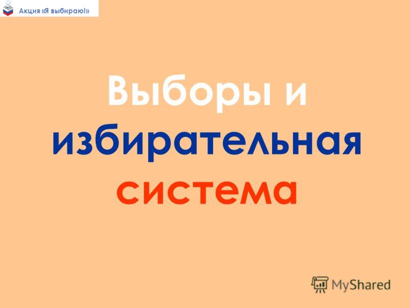 Выборы и избирательная система Акция «Я выбираю!»