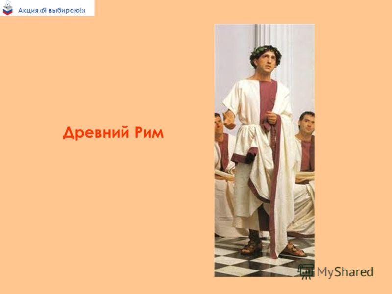 Акция «Я выбираю!» Древний Рим