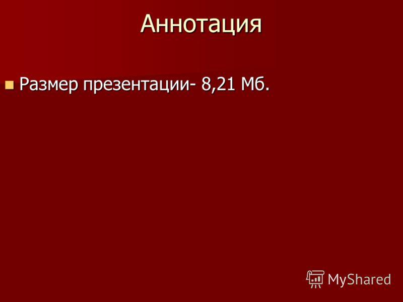 Аннотация Размер презентации- 8,21 Мб. Размер презентации- 8,21 Мб.