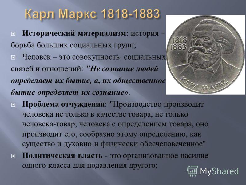 Исторический материализм : история – борьба больших социальных групп ; Человек – это совокупность социальных связей и отношений :