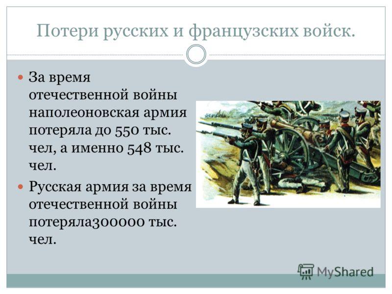 Отношения русских и французских войск. Отношение численности русских к французским: = Отношение орудий французских к русским войскам: =