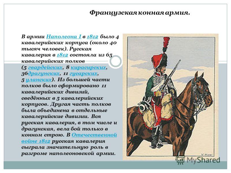 Численность французских и русских войск. К русскому походу Наполеон готовился с особой тщательностью, стремясь обеспечить быстрое достижение победы над русской армией. Создавалась огромная т. н. «Великая армия», в которой числилось около 610 тыс. чел