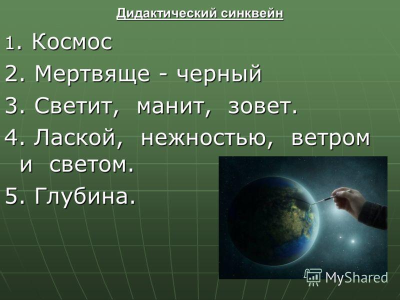 1. Космос 2. Мертвяще - черный 3. Светит, манит, зовет. 4. Лаской, нежностью, ветром и светом. 5. Глубина.