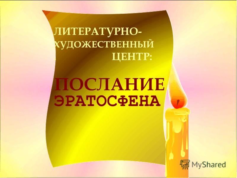 ЛИТЕРАТУРНО- ХУДОЖЕСТВЕННЫЙ. ЦЕНТР: ПОСЛАНИЕ ЭРАТОСФЕНА