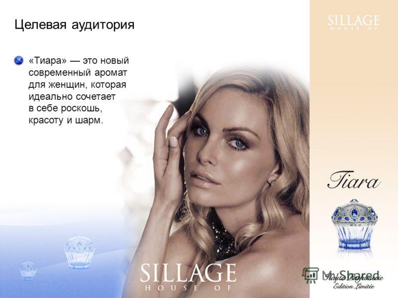 Целевая аудитория «Тиара» это новый современный аромат для женщин, которая идеально сочетает в себе роскошь, красоту и шарм.
