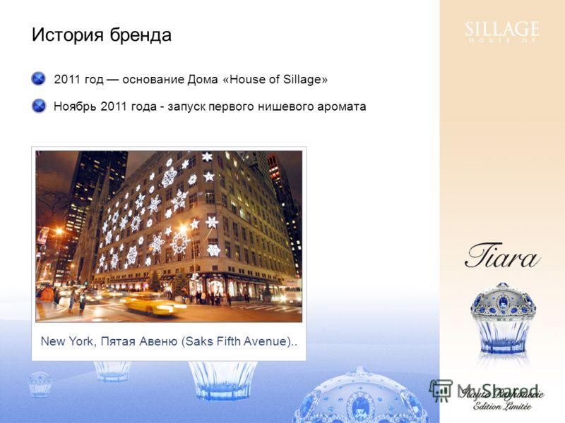 История бренда New York, Пятая Авеню (Saks Fifth Avenue).. 2011 год основание Дома «House of Sillage» Ноябрь 2011 года - запуск первого нишевого аромата