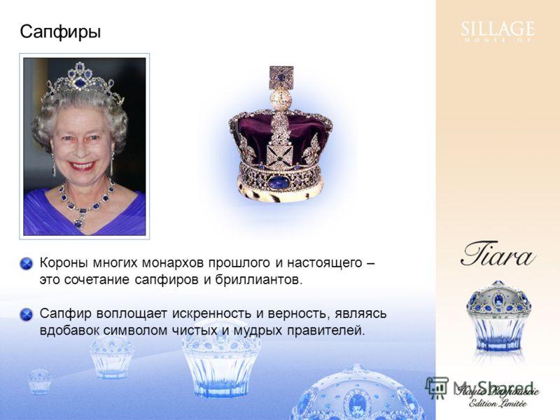 Сапфиры Короны многих монархов прошлого и настоящего – это сочетание сапфиров и бриллиантов. Сапфир воплощает искренность и верность, являясь вдобавок символом чистых и мудрых правителей.