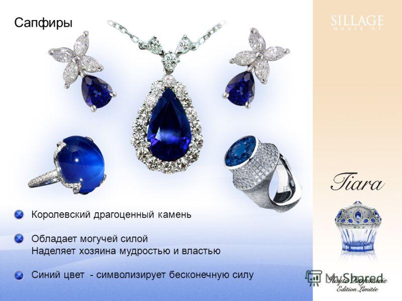 Сапфиры Королевский драгоценный камень Обладает могучей силой Наделяет хозяина мудростью и властью Синий цвет - символизирует бесконечную силу