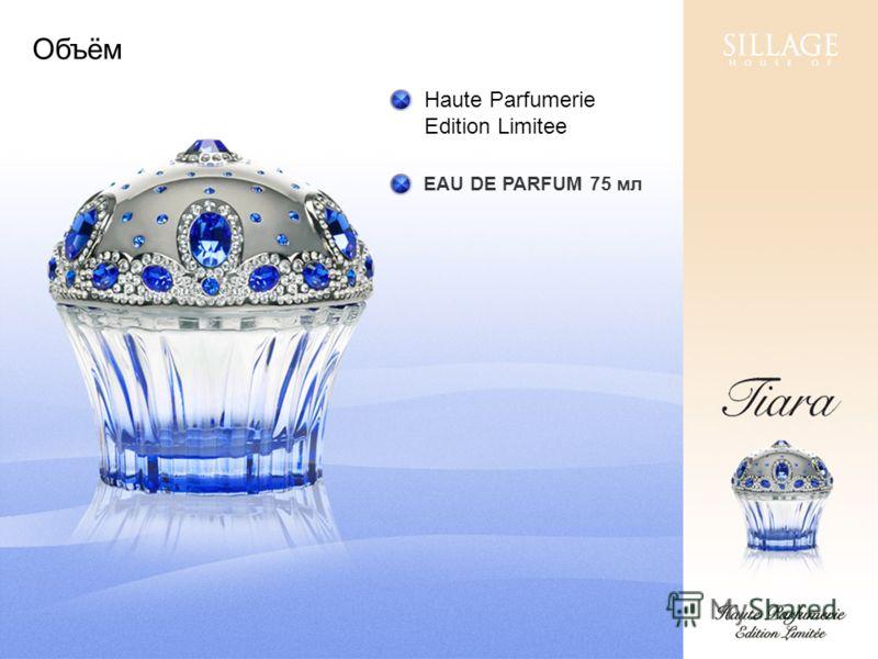 Объём Haute Parfumerie Edition Limitee EAU DE PARFUM 75 мл