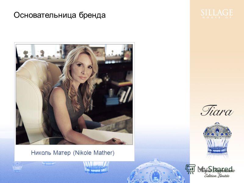 Основательница бренда Николь Матер (Nikole Mather)