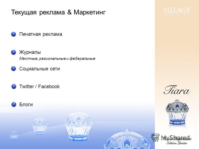 Текущая реклама & Маркетинг Печатная реклама Журналы Местные, региональные и федеральные Социальные сети Twitter / Facebook Блоги