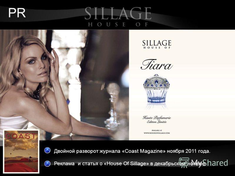 Двойной разворот журнала «Coast Magazine» ноября 2011 года. Реклама и статья о «House Of Sillage» в декабрьском номере