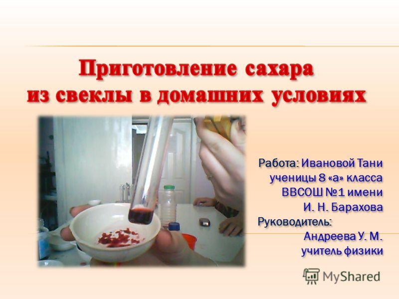 Производство сахара в домашних условия 174