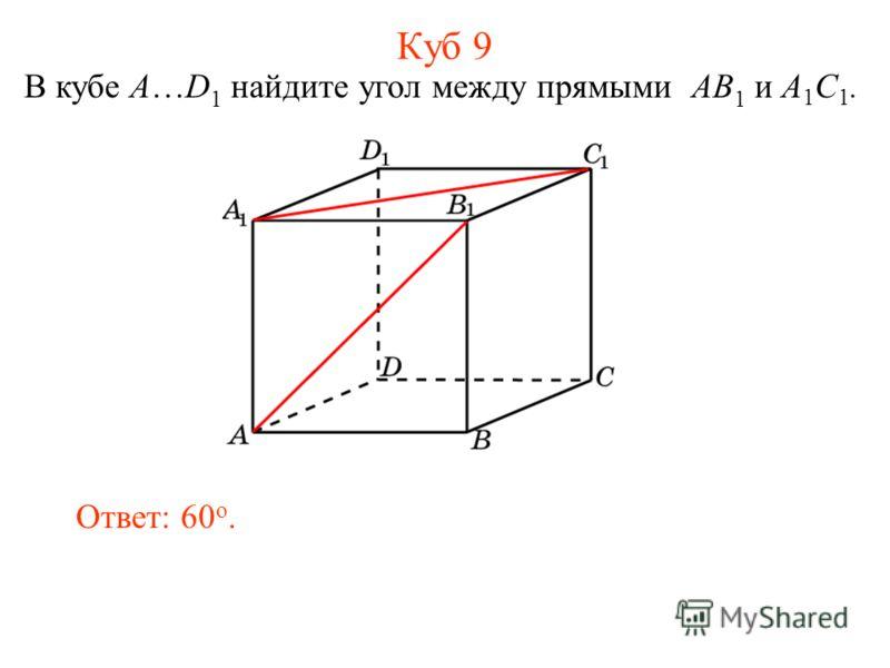 В кубе A…D 1 найдите угол между прямыми AB 1 и A 1 C 1. Ответ: 60 o. Куб 9
