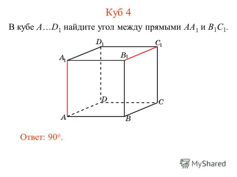 В кубе A…D 1 найдите угол между прямыми AA 1 и B 1 C 1. Ответ: 90 o. Куб 4