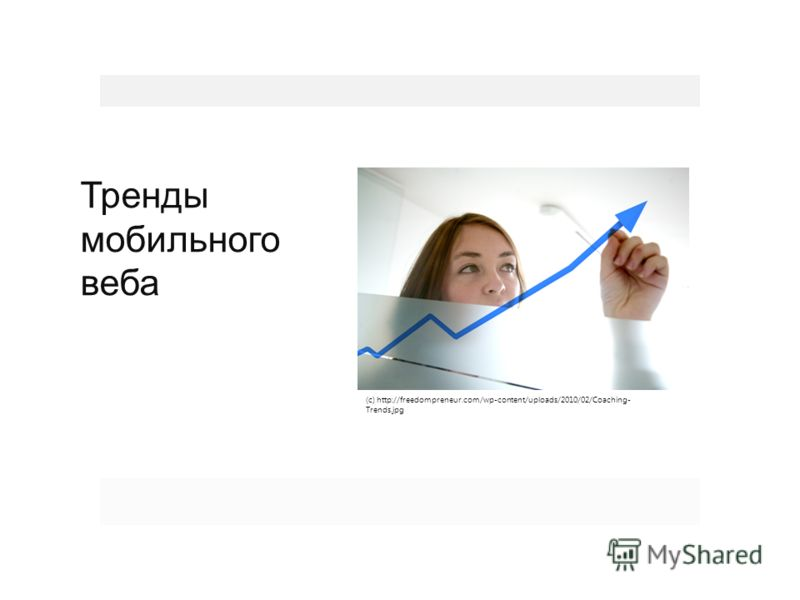 Тренды мобильного веба (с) http://freedompreneur.com/wp-content/uploads/2010/02/Coaching- Trends.jpg