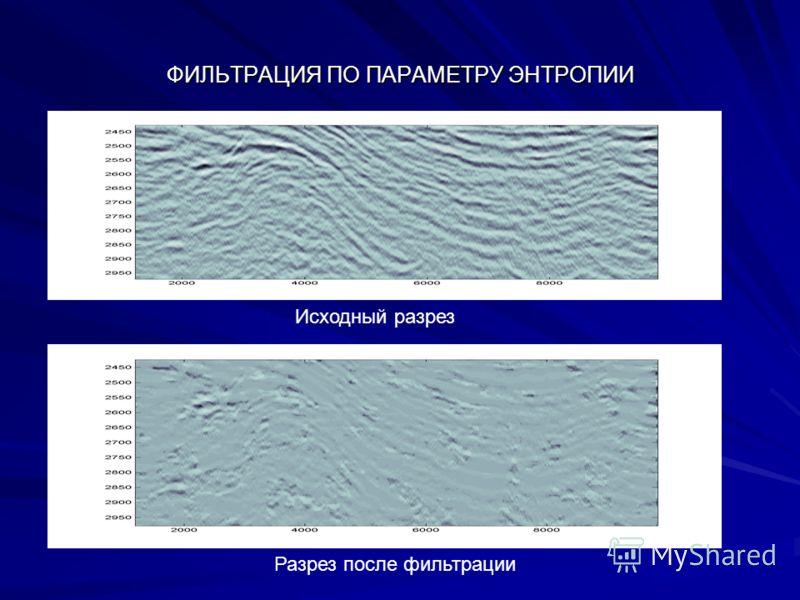 ФИЛЬТРАЦИЯ ПО ПАРАМЕТРУ ЭНТРОПИИ Исходный разрез Разрез после фильтрации