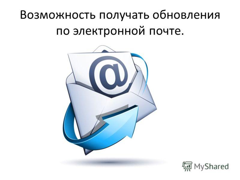 Возможность получать обновления по электронной почте.