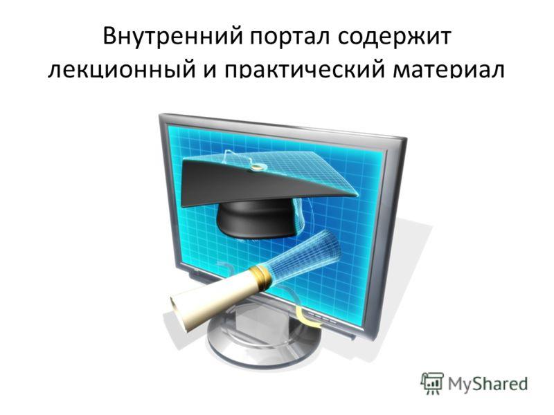 Внутренний портал содержит лекционный и практический материал